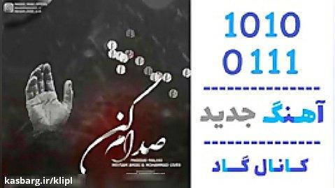 اهنگ مسعود ملکی و میثم امیری و محمد لیور به نام صدام کن - کانال گاد