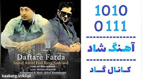 آهنگ سعید امیری و رضا سعدوند به نام دفتر فردا - کانال گاد