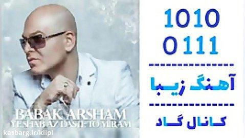 اهنگ بابک آرشام به نام یه شب از دست تو میرم - کانال گاد