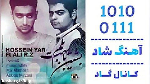 آهنگ حسین یار و علی آر زد به نام بشین تا بهت بگم - کانال گاد