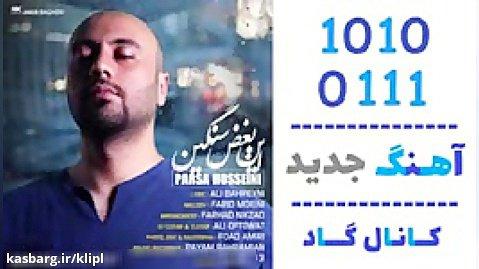 اهنگ پارسا حسینی به نام این بغض سنگین - کانال گاد
