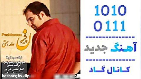 اهنگ حامد همتی به نام پشیمون - کانال گاد