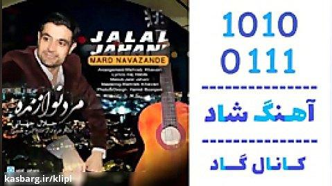 اهنگ جلال جهانی به نام مرد نوازنده - کانال گاد