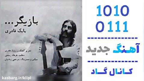 اهنگ بابک قادری به نام بازیگر - کانال گاد