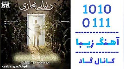 آهنگ سعید تیموریان و شاهین وایپر به نام دنیای مجازی - کانال گاد