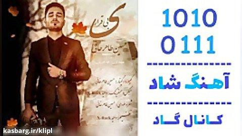 اهنگ حسین طاهرخانی به نام بیقراری - کانال گاد