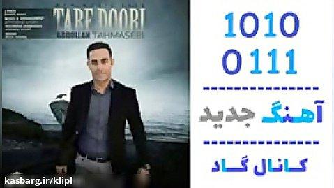 اهنگ عبدلله طهماسبی به نام تب دوری - کانال گاد