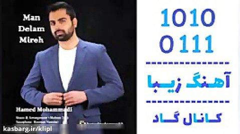 اهنگ حامد محمدی به نام من دلم میره - کانال گاد