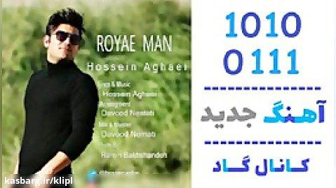 اهنگ حسین آقایی به نام رویای من - کانال گاد