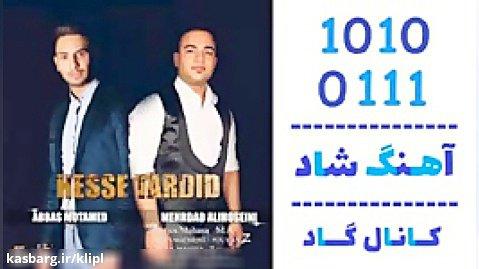 اهنگ عباس معتمد و مهرداد علی حسینی به نام حس تردید - کانال گاد
