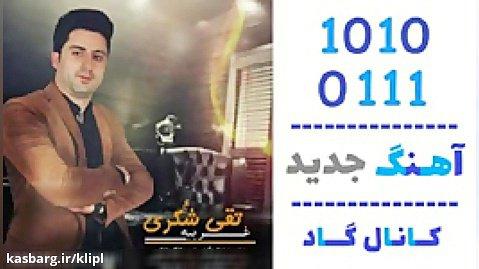 اهنگ تقی شکری به نام غریبه - کانال گاد