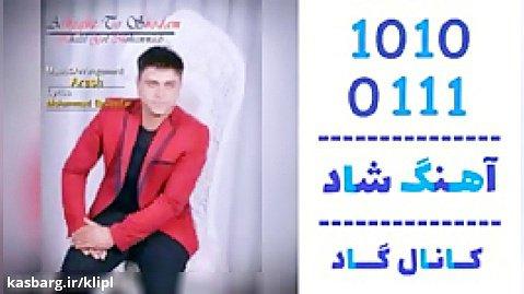 آهنگ خلیل گل محمدی به نام عاشق تو شدم - کانال گاد