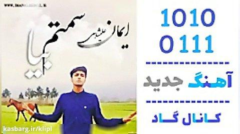 اهنگ ایمان علیشاهی به نام سمتم بیا - کانال گاد