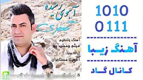 آهنگ سعید جعفری به نام آهوی رمیده - کانال گاد