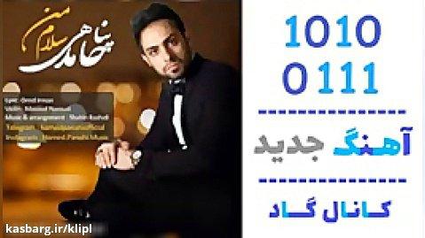 اهنگ حامد پناهی به نام سلام من - کانال گاد