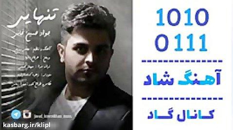 اهنگ جواد حسین خانی به نام تنهایی - کانال گاد