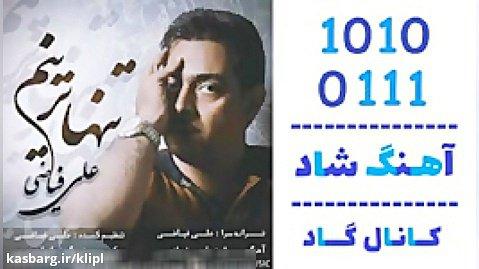 اهنگ علی فیاضی به نام تنهاترینم - کانال گاد