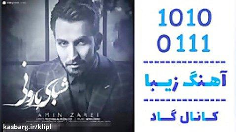 اهنگ امین زارعی به نام شبای بارونی - کانال گاد