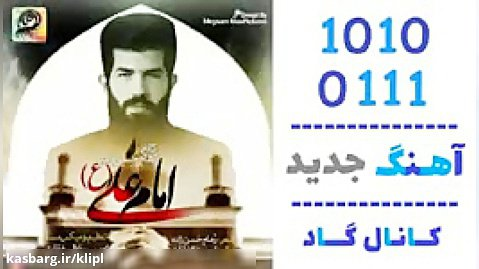 آهنگ رهام حسن زاده به نام امام علی - کانال گاد