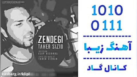 اهنگ طاهر سیزده به نام زندگی - کانال گاد
