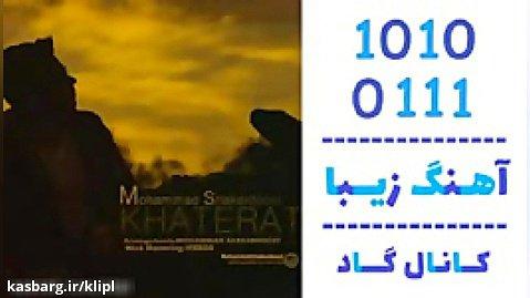 اهنگ محمد شاکردوست به نام خاطرات - کانال گاد