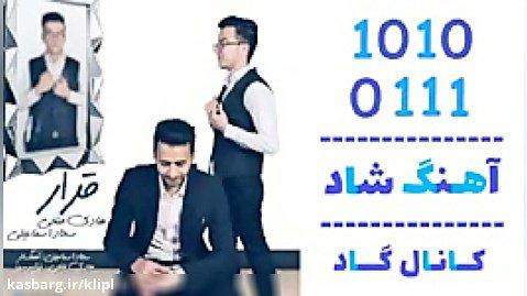 اهنگ هادی فتحی و سجاد اسماعیلی به نام قرار - کانال گاد