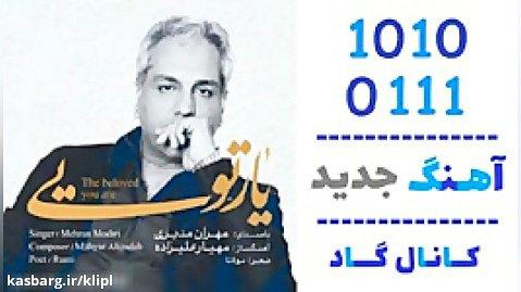اهنگ مهران مدیری به نام یار تویی - کانال گاد
