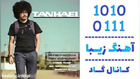 اهنگ محمدرضا بهرامی نژاد به نام تنهایی - کانال گاد