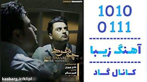 اهنگ هادی نوروزی به نام چه شود - کانال گاد