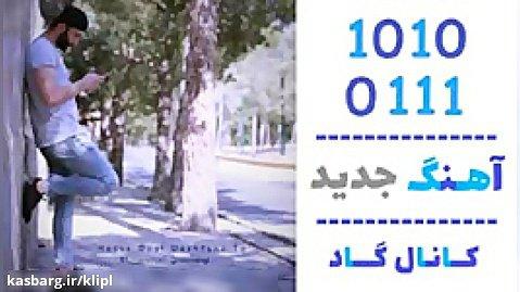 اهنگ محمد غیاثوند به نام حس دوست داشتن تو - کانال گاد