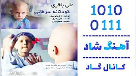 اهنگ علی باقری به نام کودکان سرطانی - کانال گاد