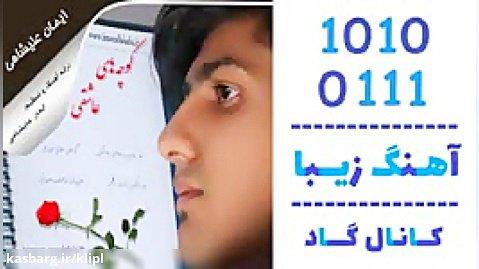 اهنگ ایمان علیشاهی به نام کوچه های عاشقی - کانال گاد