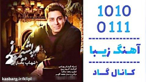 اهنگ شهاب بخارایی به نام پشیمونی 2 - کانال گاد