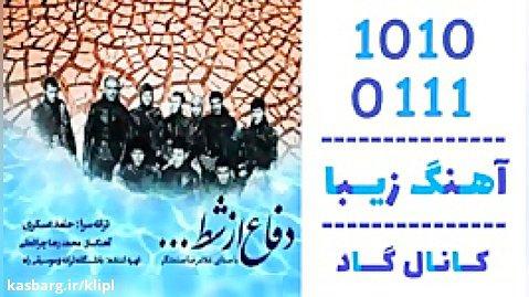 اهنگ غلامرضا صنعتگر به نام دفاع از شط - کانال گاد