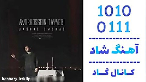 اهنگ امیرحسین طیبی به نام جشن امشب - کانال گاد