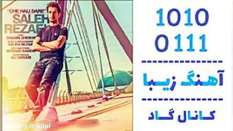 اهنگ صالح رضایی به نام چه حالی داره - کانال گاد