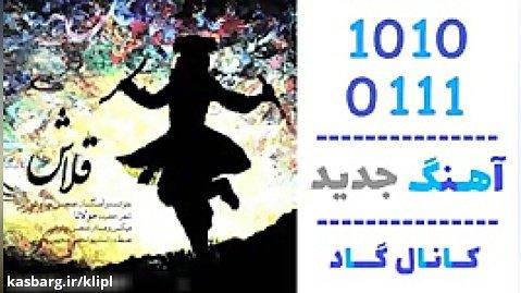 اهنگ محسن چاوشی به نام قلاش - کانال گاد