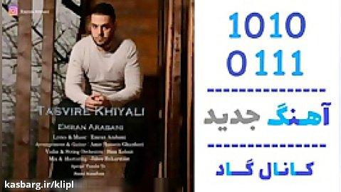اهنگ عمران عربانی به نام تصویر خیالی - کانال گاد