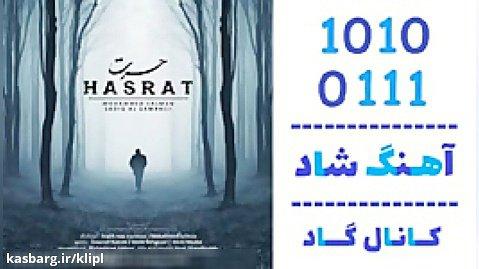 اهنگ محمد سلمان و صدیق السماهیجی به نام حسرت - کانال گاد