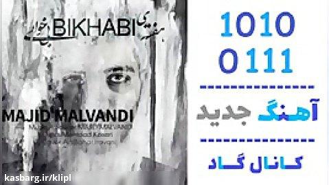 اهنگ مجید ملوندی به نام هفته بی خوابی - کانال گاد