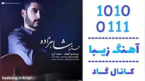 اهنگ محمد آریا به نام شاهزاده - کانال گاد