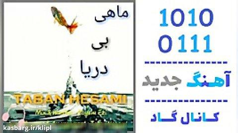 اهنگ تابان حسامی به نام ماهی بی دریا - کانال گاد
