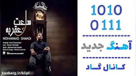 اهنگ محمد صمدی به نام ساعت بی عقربه - کانال گاد