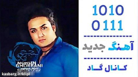 اهنگ محسن قربانی به نام اینجوری نکن - کانال گاد