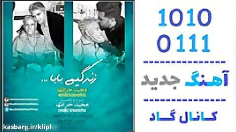 اهنگ مجید خراطها و وحید خراطها به نام زندگیمی بابا - کانال گاد