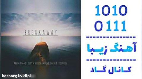 اهنگ محمد ستایش منش و توفیق به نام جدایی - کانال گاد