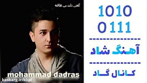 اهنگ محمد دادرس به نام گفتی دلت بی طاقته - کانال گاد