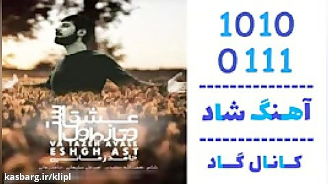اهنگ حامد زمانی به نام و تازه اول عشق است - کانال گاد