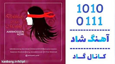 اهنگ امیرحسین عظیمی به نام دختر مو مشکی - کانال گاد