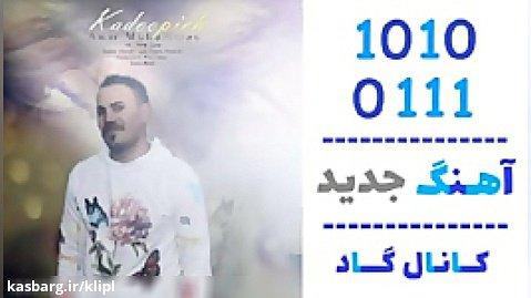 اهنگ امیر محمد به نام کادوپیچ - کانال گاد